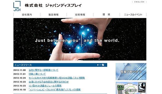 NHKがジャパンディスプレイの上場申請を報道―JDI「当社から発表したものではありません」
