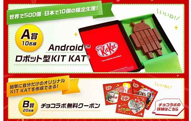 イーモバイル、日本で10個限定生産のAndroidロボット型KITKATをプレゼントするキャンペーン