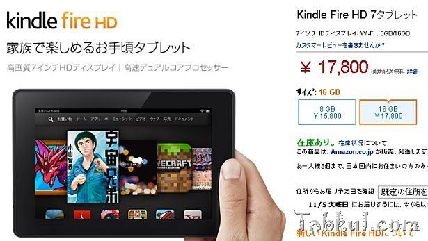 新しい『Kindle Fire HD』が本日11/5発売―Amazon.co.jp