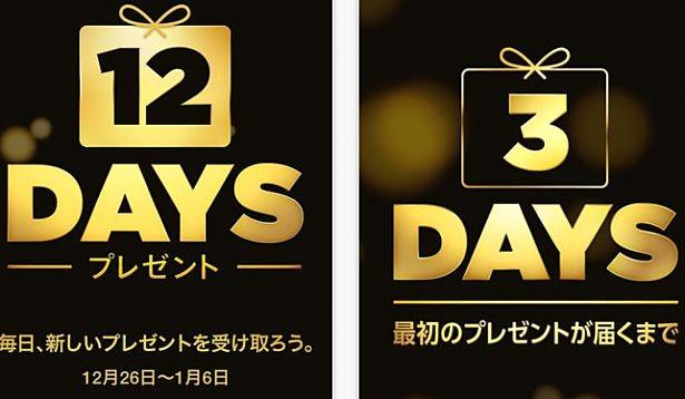 Apple、今年も「12DAYSプレゼント」実施へ―12/26~1/6まで