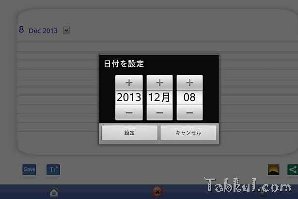 価格 93円、プライベート日記アプリ「Private Diary」の試用レビュー