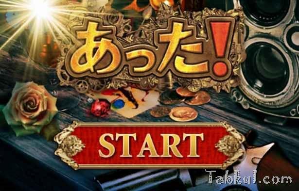 価格 200円、探し絵ゲーム「あった!」の試用レビュー