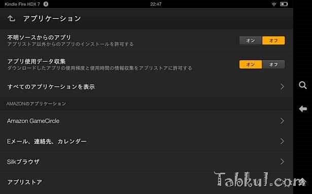 2013-12-21 22.47.35-KindleFire-HDX7-Dropbox-install-tabkul.com-review