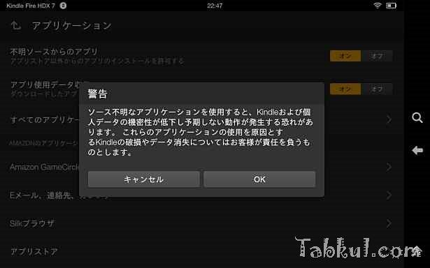 2013-12-21 22.47.39-KindleFire-HDX7-Dropbox-install-tabkul.com-review