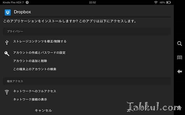 2013-12-21 22.52.54-KindleFire-HDX7-Dropbox-install-tabkul.com-review