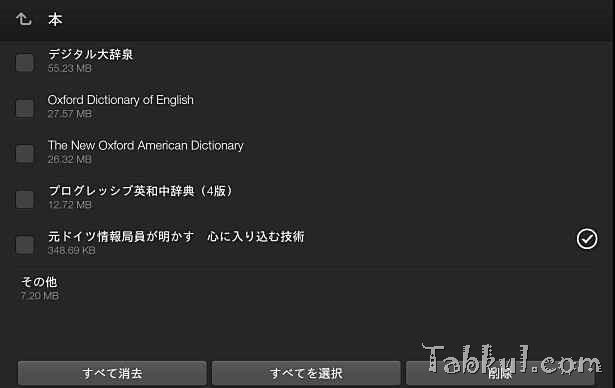 Kindle Fire HD使いこなし法(第11回:ユーザ辞書 …