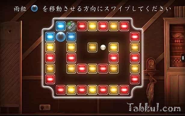 価格 194円、癒し系パズル「Quell Memento」の試用レビュー