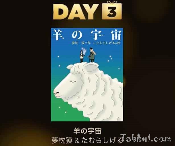 Apple『12 DAYS プレゼント』3日目:電子書籍/羊の宇宙