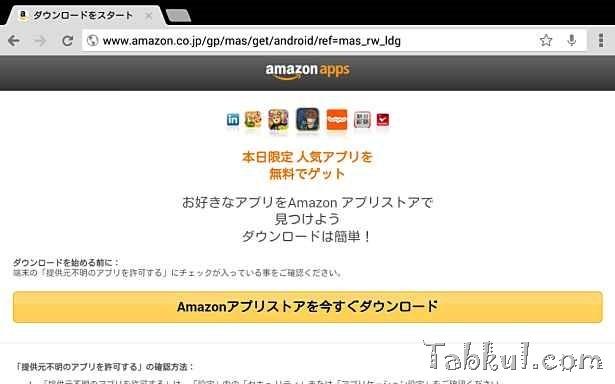 2013-12-30 11.37.59-Amazon-Apps-Tegra-Note-7
