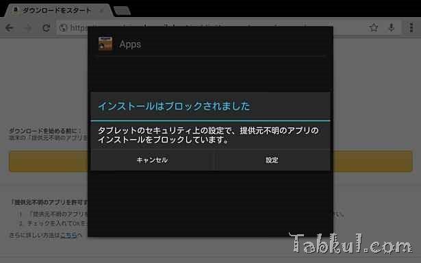2013-12-30 11.38.36-Amazon-Apps-Tegra-Note-7