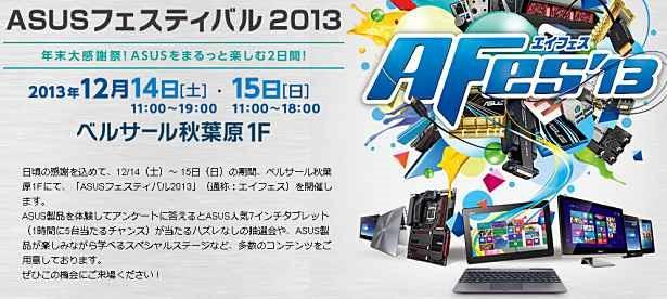 ASUS、「ASUSフェスティバル 2013~年末大感謝祭」を秋葉原で12/14~15開催