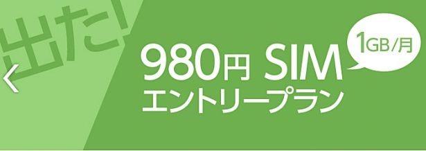 BIGLOBE、月額980円でLTE通信1GB+Wi-Fiスポット無料のエントリープラン登場