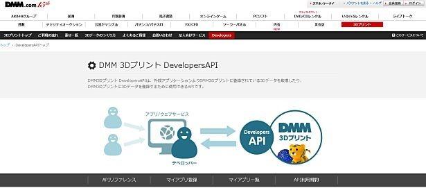 DMM.com、「DMM 3Dプリント」用APIの提供開始