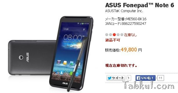 ASUS、通話対応SIMフリー6インチ『Fonepad Note 6』販売開始―既に在庫切れ