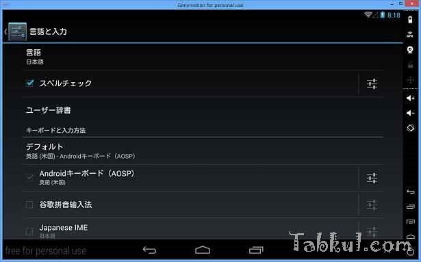 Genymotion-howto-17-Miix2-8-Android-tabkul.com