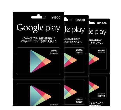 Google Playギフトカード提供開始―価格1500円~6種類
