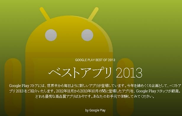 Google Playで「ベストアプリ 2013」発表、今年は「SmartNews」。