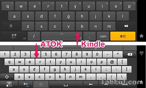 Kindle Fire HDX レビュー12―Androidアプリ『ATOK(日本語入力システム)』購入、使い方