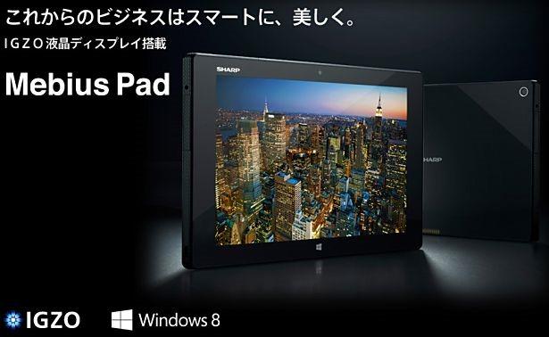シャープ、防水/IGZO搭載10.1インチWindowsタブレット『Mebius Pad』を1/31発売へ