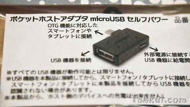 PC170942-MicroUSB-SelfPower-tabkul.com-unbox