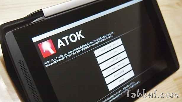 TEGRA NOTE 7 レビュー09―『ATOK Amazon版』を試す