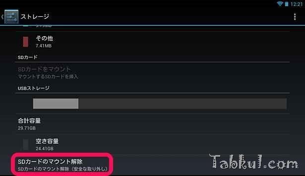Screenshot_2013-12-05-12-21-55-Tegra-Note-USB-Memory