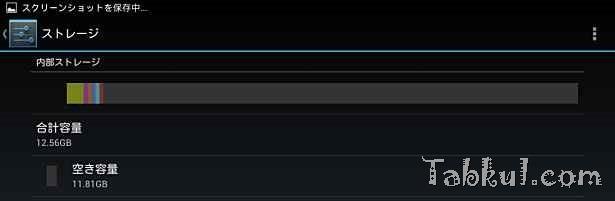 Screenshot_2013-12-05-13-08-20-Tegra-Note-USB-Memory