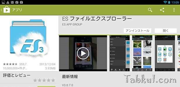 Screenshot_2013-12-05-13-09-57-Tegra-Note-USB-Memory