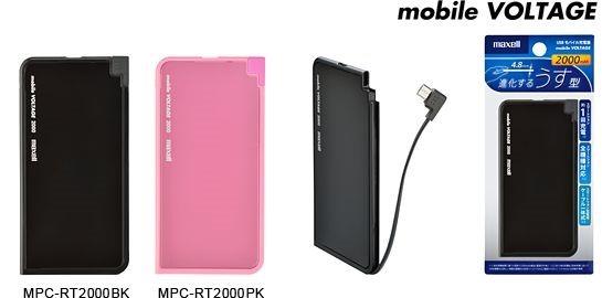 日立マクセル、軽量57g/ケーブル一体型モバイルバッテリー「MPC-RT2000」発表―12/20発売へ