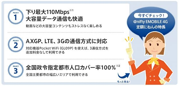 @nifty、AXGP/LTE対応の「@nifty EMOBILE 4G 定額にねん」提供開始
