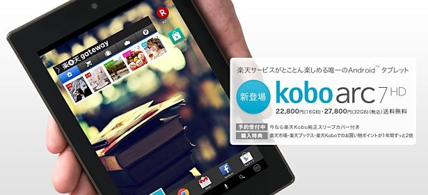 楽天、Androidタブレット『kobo arc 7 HD』の半額キャンペーン開催中