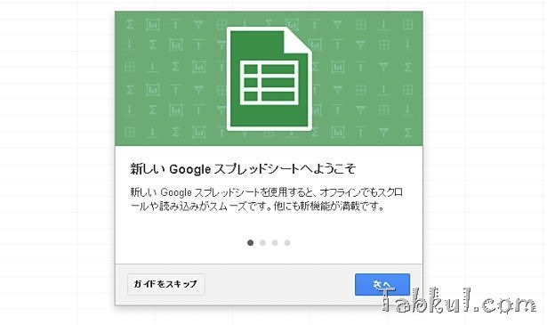 『Google スプレッドシート』がオフライン編集/個別フィルタ―機能に対応(紹介動画)