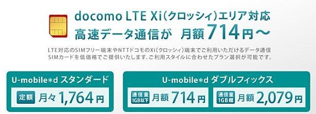 U-NEXT、月714円~のSIMカード『U-mobile*d』をアマゾンで販売開始