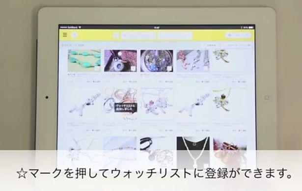 ヤフー、公式アプリ『ヤフオク! for iPad』配信開始―解説動画あり