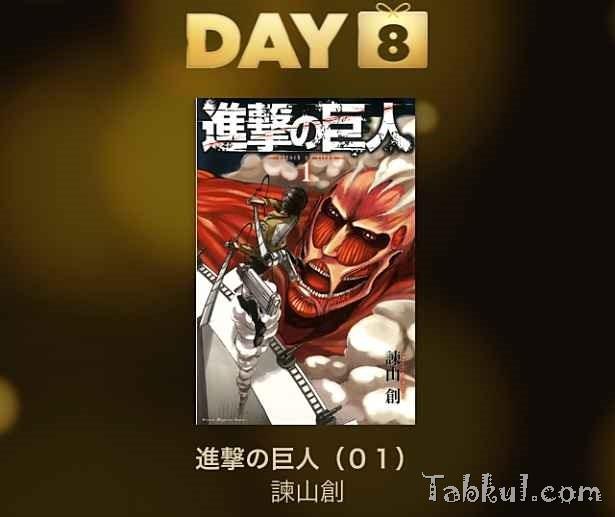 Apple『12 DAYS プレゼント』8日目:電子書籍『進撃の巨人 1』