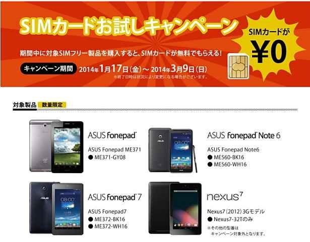 ASUS、タブレット購入者に『SIMカードお試しキャンペーン』開始―3月9日まで