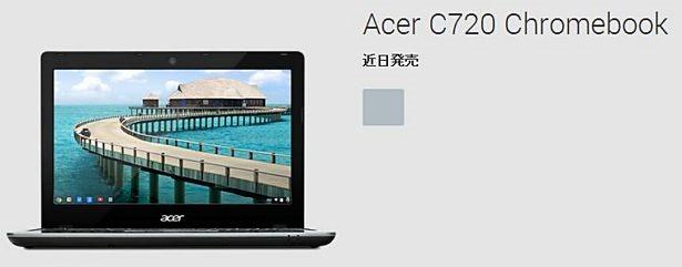 『Acer C720 Chromebook』、日本でも発売か―スペックほか