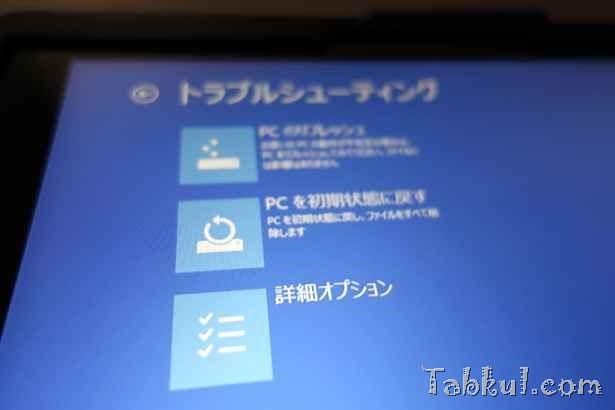 VivoTab Note 8 レビュー11―BIOS設定を確認する