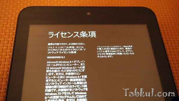 P1241520-ASUS-VivoTab-Note-8-Review-Tabkul.com