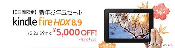 お年玉セール/『Kindle Fire HDX 8.9』が5,000円引きに(5日間限定)