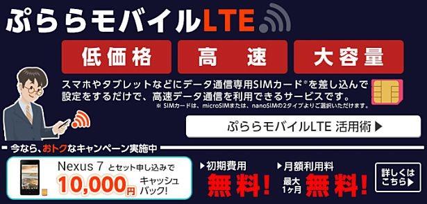 格安SIM『ぷららモバイルLTE』に新プラン、定額ライトプラン(50MB)は月900円で4/24提供開始