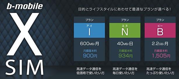 日本通信、他社対抗プラン『b-mobile X SIM』発表―発売日と価格ほか