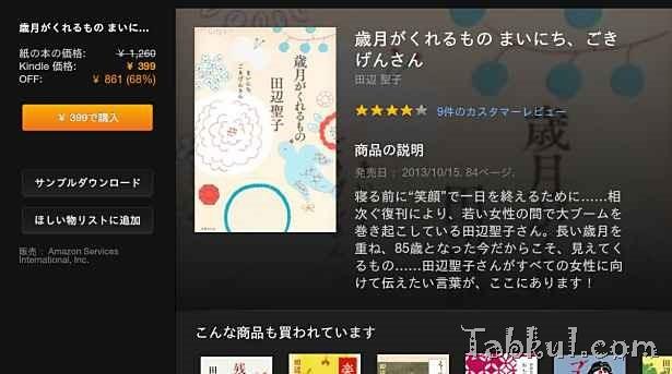 Kindle本、日替わりセール2/12「歳月がくれるもの まいにち、ごきげんさん」ほか5冊