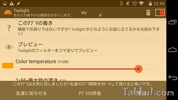 2014-02-17 13.55.36-Twilight-Tabkul.coom-Review