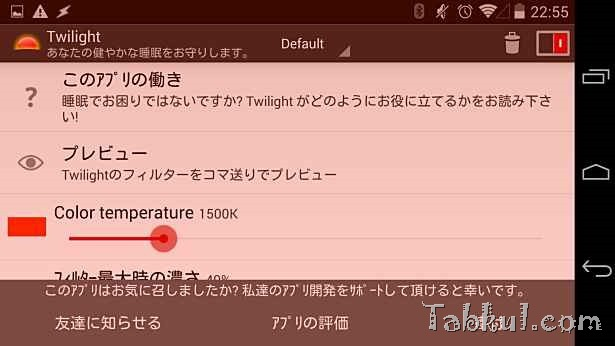 2014-02-17 13.55.41-Twilight-Tabkul.coom-Review