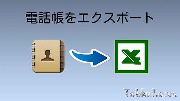 価格 290円、連絡先をエクセルで管理できる「連絡先<─>Excel」の試用レビュー