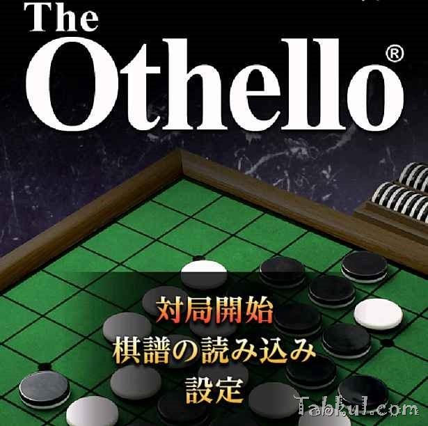価格 230円、お勧めオセロゲーム「ザ・オセロ」の試用レビュー