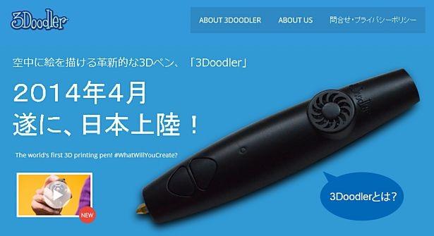 3Doodler-01.jpg