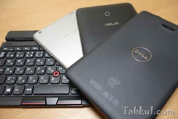 8インチWindowsタブレット3機種、キーボード込みの重量を比べる―Miix 2 8/Venue 8 Pro/VivoTab Note 8