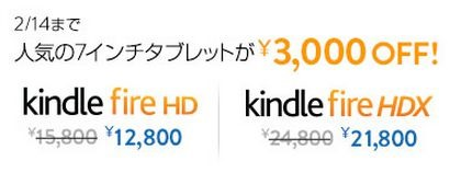 期間限定、「Kindle Fire HDX 7」「Kindle Fire HD 7」が3,000円引きに